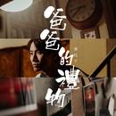 Ba Ba De Li Wu/Jason Chan
