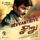 """Sevvanthiye (From """"Seeru"""")/D. Imman"""