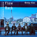 スターライトパレード/FlowBack