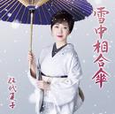 雪中相合傘/伍代 夏子