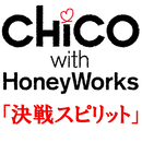 決戦スピリット/CHiCO with HoneyWorks