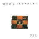 Slow Days/Lee Sang Eun