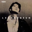 Darkness/Lee Sang Eun