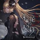 彩花の契り ~GRANBLUE FANTASY~/グランブルーファンタジー