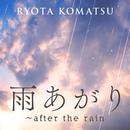 雨あがり~after the rain/小松 亮太