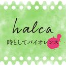 時としてバイオレンス/halca