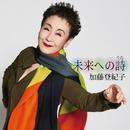 未来への詩(うた)/Various Artists