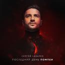 Posledniy Den' Pompei/Sergey Lazarev