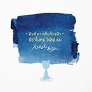 Khuen Thi Dao Tem Thongfa The Best Hits/Pramote Vilepana