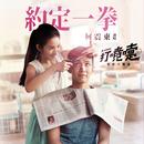 "One Punch (Theme Song Of Movie ""A choo"")/Kai Ko"