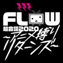 FLOW 超会議 2020 ~アニメ縛りリターンズ~ LIVE at 幕張メッセイベントホール/FLOW