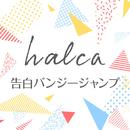 告白バンジージャンプ/halca