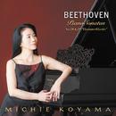 ベートーヴェン:ピアノ・ソナタ第28番&第29番「ハンマークラヴィーア」/小山 実稚恵