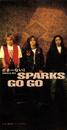ざまーない!/SPARKS GO GO
