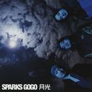 月光/SPARKS GO GO