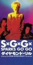 ダイヤモンド・リル/SPARKS GO GO