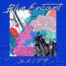 ユメミグサ/BLUE ENCOUNT