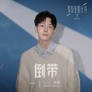 Rewind (Remake of Youth 3: OST)/Xia Hu