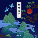 HJZM : The Butterfly Phantasy/A.C.E