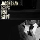 Gan Qing Zhe Hui Shi/Jason Chan