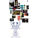【es】~Theme of es~/Mr.Children