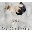 しるし/Mr.Children