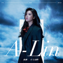 """I'm Not Sorry (The movie theme song of """"Love Talk"""")/A-Lin"""