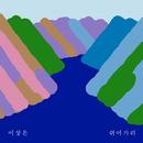 Just chilling/Lee Sang Eun