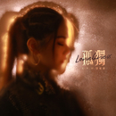 Loneliness/G.E.M.