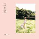 再恋愛/MACO