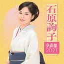石原詢子 全曲集2021/石原 詢子