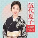 伍代夏子 全曲集2021/伍代 夏子