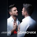 NeOdinochki/Sergey Lazarev