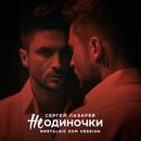 NeOdinochki (Nostalgic EDM version)/Sergey Lazarev