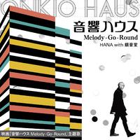 Melody-Go-Round/HANA with 銀音堂
