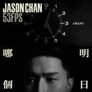 Na Ge Ming Ri/Jason Chan