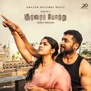 Soorarai Pottru (Original Motion Picture Soundtrack)/G.V. Prakash Kumar