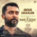 "Andani Aakaasam (From ""Aakaasam Nee Haddhu Ra"")/G.V. Prakash Kumar"