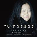 ベートーヴェン:ピアノ・ソナタ「悲愴」「月光」「熱情」/小菅 優