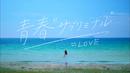 """青春""""サブリミナル""""/=LOVE"""