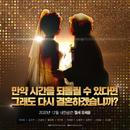 Would you marry me again?/Yoo Se Yun