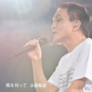 風を待って/小田 和正