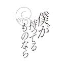 僕が持ってるものなら/22/7