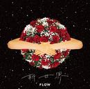 新世界/FLOW