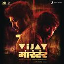 Vijay the Master (Original Motion Picture Soundtrack)/Anirudh Ravichander
