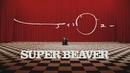 アイラヴユー/SUPER BEAVER