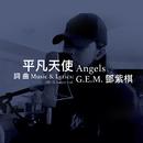 Angels/G.E.M.