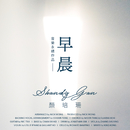Zao Chen (D'MMGO rel)/Shandy Gan