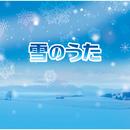 雪のうた/Various Artists