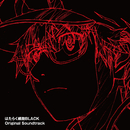 はたらく細胞BLACK (Original Soundtrack)/音楽:菅野 祐悟